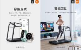 小米推出家庭智能跑步机
