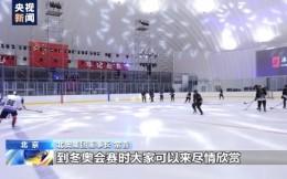 北京冬奥组委开展体育展示全流程全要素演练