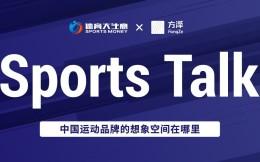 SportsTalk沙龙2:中国运动品牌的想象空间在哪里?