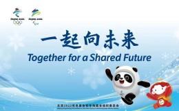 北京冬奥会及冬残奥会将不面向境外观众售票