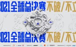 兰蔻新入局!2021英雄联盟全球总决赛合作伙伴名单出炉