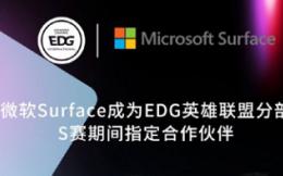 微软Surface正式成为S赛期间EDG战队指定合作伙伴