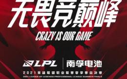南孚电池联合LPL推出专属礼盒 助威LOL世界赛中国战队