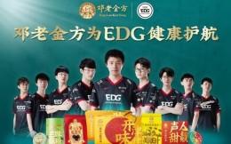 邓老金方成为EDG全新赞助商