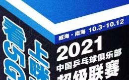 看5G乒超,上咪咕视频!中国移动咪咕官宣成为2021乒超联赛官方转播商
