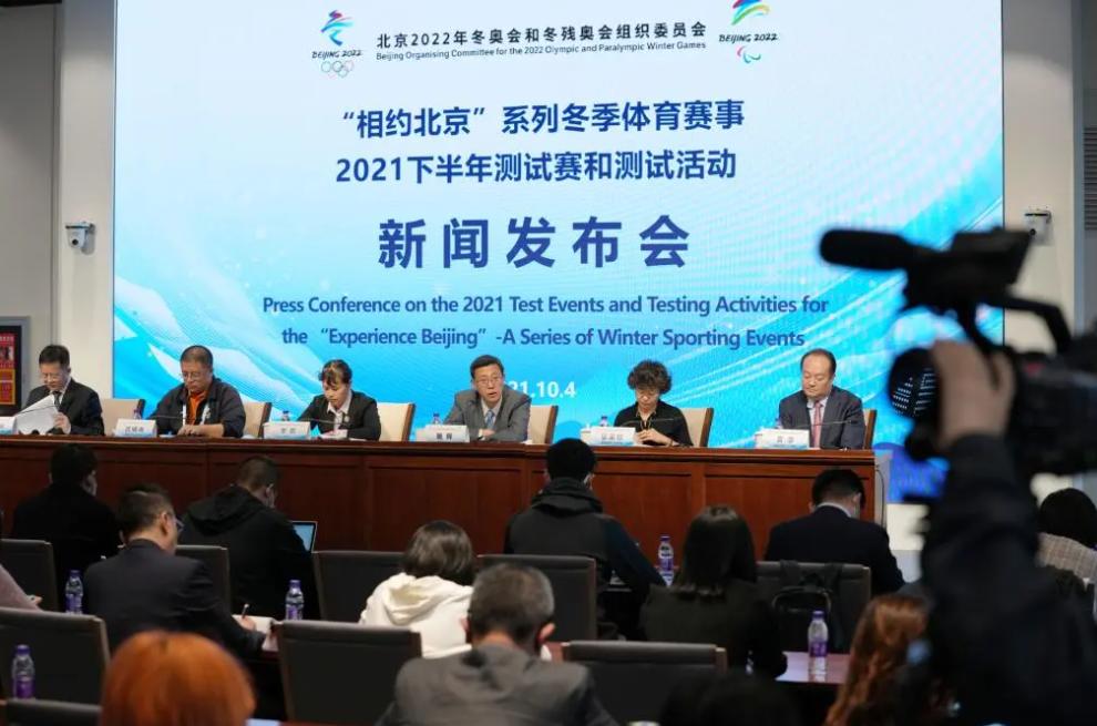 早餐10.5 北京冬奥测试赛2000名境外人员参加 武磊与国足会合