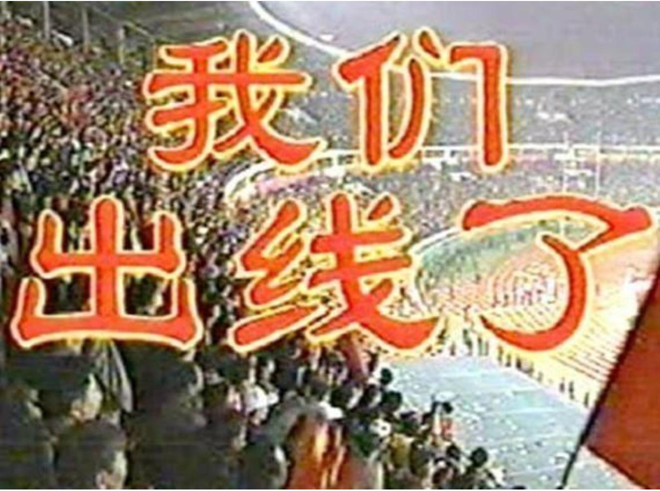 李响|写在国足出线20周年:那一年,这一天