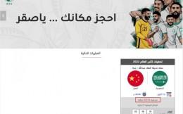 球市火爆!国足客战沙特球票目前已售出4万多张