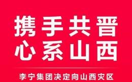 李宁集团:向山西灾区驰援2500万元现金及物资