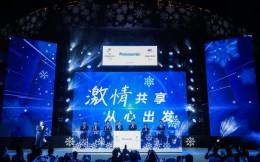 携手奥运33载!松下集团北京冬奥会倒计时百天活动北京首钢园开启