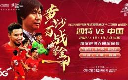 世预赛12强赛国足客战沙特 中国移动咪咕携亿万球迷共助力