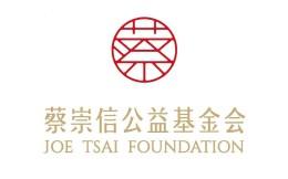 蔡崇信公益基金会捐赠1000万元驰援山西教育