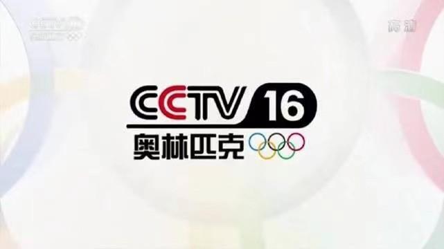 全球首个!CCTV16奥林匹克频道将开播上线