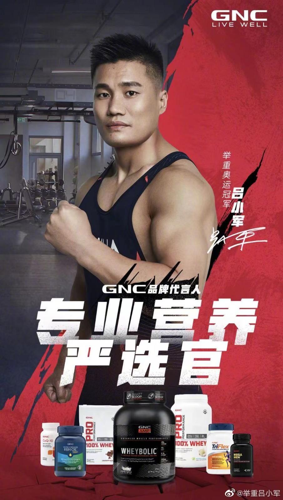 官宣!吕小军成为GNC健安喜品牌代言人