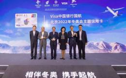 中国银行发布北京冬奥会主题信用卡,支持赛事购票