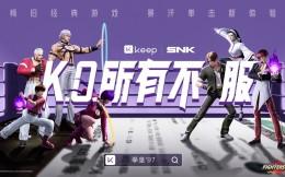 K.O.所有不服!Keep发布全球首款拳皇97游戏拳击课