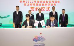 中国邮政成为2022杭州亚运会官方邮政服务独家供应商