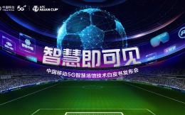 亚洲杯5G智慧场馆技术白皮书发布 中国移动助力亚洲足球新升级