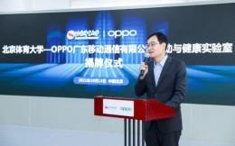OPPO联手北京体育大学成立实验室 助力运动健康事业发展