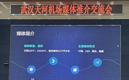 武汉天河机场将引进电竞项目,最晚春运期间与旅客见面
