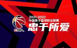 篮协官方:CBA新赛季不再执行俱乐部申请裁判员回避制度
