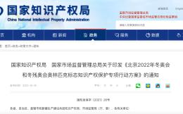 两部门将严打北京冬奥会奥林匹克标志知识产权侵权行为