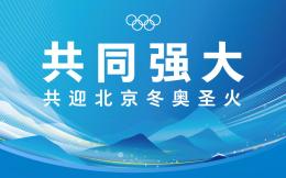 国际奥委会:冬奥圣火将于10月20日抵达北京