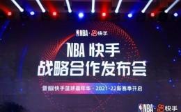 3+2!快手与NBA达成长期战略合作 版权内容授予全体创作者