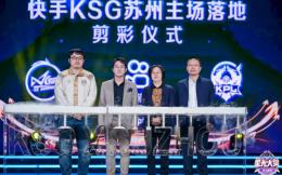 快手王者荣耀KSG战队主场正式落户苏州