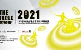 2021南宁·LYB李永波全球业余羽毛球锦标赛火热来袭