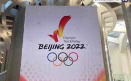 北京冬奥会火种展示及火炬接力计划发布,线下传递3天1200火炬手参与
