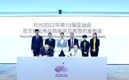 纳爱斯成为杭州亚运会官方日化用品独家供应商