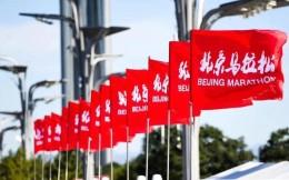 官宣!疫情防控关键时刻 北京马拉松将延期举行