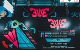 2021道达尔能源·李宁李永波杯3V3羽毛球赛南昌站开赛