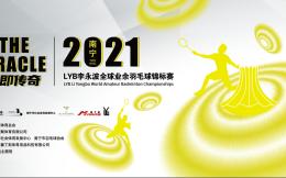 2021南宁·LYB李永波全球业余羽毛球锦标赛即将启动