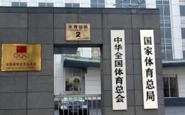 国家体育总局:中国运动员力争实现109个小项全项目参赛目标