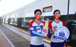 相约冰雪!燕京啤酒冬奥U8列车为冬奥会倒计时100天激情出发