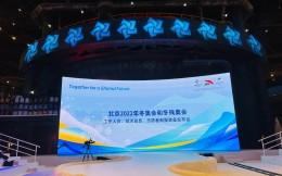 北京冬奥会和冬残奥会制服装备正式亮相